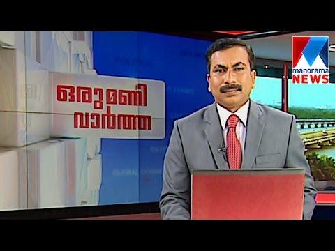 1 Pm News Bulletin 07-08-2016    | Manorama News