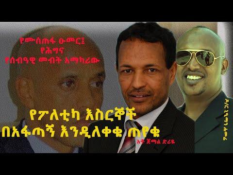 JemalDirie Kalif|call for the immediate release of political prisoners|mustefa mohammed| Abiy Ahmed