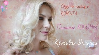 видео Утюжки для завивки волос: основы выбора и инструкция по применению.