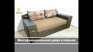 видео Прямой диван Миллениум