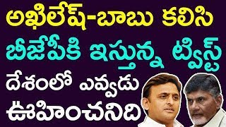 Chandrababu Naidu Akilesh Yadav Joint Twist To Narendra Modi | Taja30