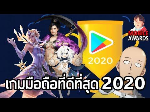 เกมมือถือ Android ที่ดีที่สุดประจำปี 2020 โดย Google Play (Android Mobile Game of the Year 2020)