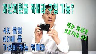 캐논카메라 추천 가성비 컴팩트 카메라 캐논 파워샷 SX…