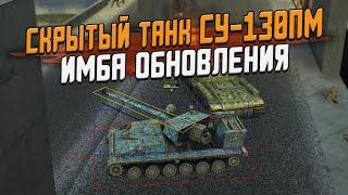 секретный ИМБОВЫЙ танк СУ-130ПМ - Первое впечатление / WoT Blitz