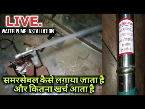 Submersible Water Pump set Fitting & Borewell Live | Installation of Submersible