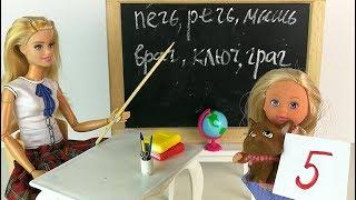 НЕУДАЧНЫЙ ДЕНЬ ЭВИ  Мультик Куклы #Барби Школа  Девочки Играют в Игрушки