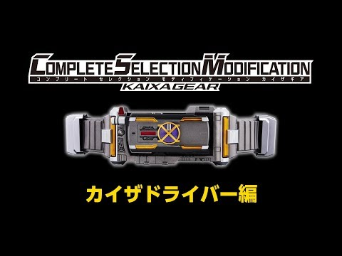 COMPLETE SELECTION MODIFICATION KAIXAGEAR (CSMカイザギア) カイザドライバー編