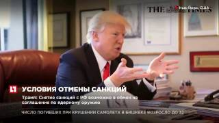 Трамп Снятие санкций с России возможно в обмен на соглашение по ядерному оружию