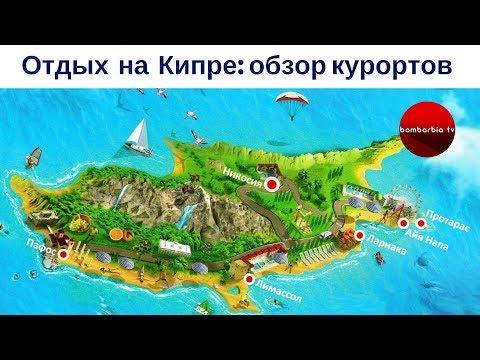 Отдых на Кипре 2019: ОБЗОР КУРОРТОВ. Туры на Кипр от Tez Tour, часть 2