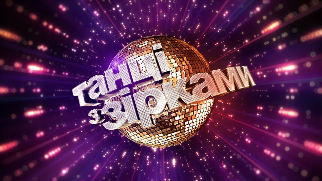 1 тиждень - Танці з зірками. 6 сезон