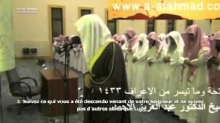 Sourate Al-Araf (1-9) - Abdel Aziz Al Ahmed عبد العزيز الأحمد - الأعراف