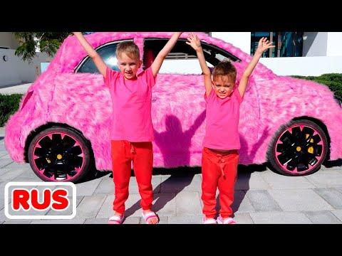 Влад и Никита и Розовая машина для девочек
