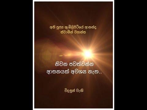 2016 06 14 SINHALABUDUBANA.Family Health Bureau Ministry of Health Srilanka