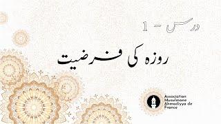 Dars 1 le devoir de jeûner ---  درس نمبر1۔ رمضان کی فرضیت