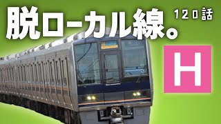JR学研都市線: 進化の歴史と今後の構想(片町線)〜迷列車【中の人編】