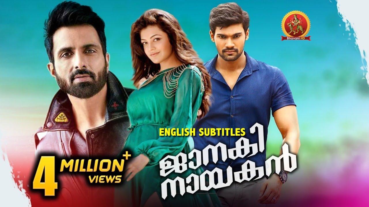 Download Sonu Sood Latest Malayalam Movie | Janaki Nayakan | Kajal Agarwal | Bellamkonda Srinivas | Sita