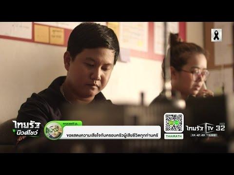 อัครราชันย์นักสื่อสารมวลชน - วันที่ 02 Jan 2017 Part 3/18