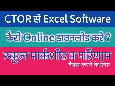 How to Download CTOR Software For School Marksheet & Result