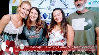 4-7-2019  Μέλη της θεατρικής ομάδας του Γυμνασίου Ζηπαρίου. ΕΚΦΡΑΣΗ97