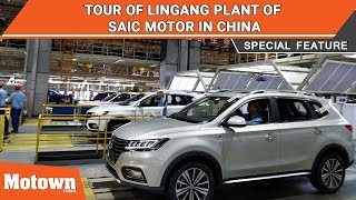 Tour of Lingang automobile plant of SAIC Motor in Shanghai | Motown India | Special Feature
