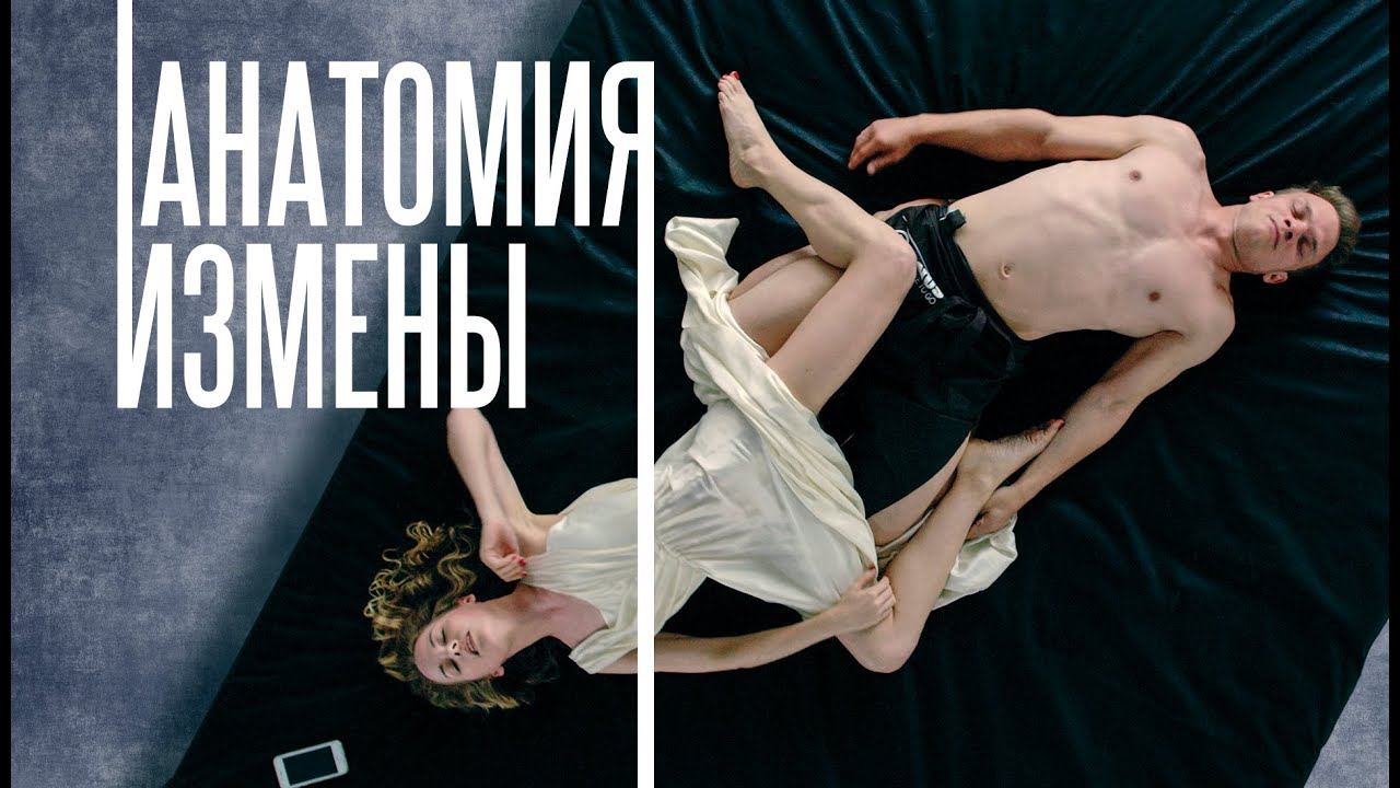Анатомия измены (Фильм 2017) Драма