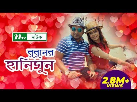 Bubuner Honeymoon | বুবুনের হানিমুন | Bhabna, Saju Khadem by Animash Aich | NTV Eid Natok 2017