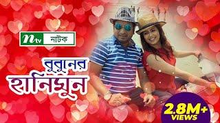 বুবুনের হানিমুন | Bubuner Honeymoon | Bhabna, Saju Khadem by Animash Aich | NTV Eid Natok