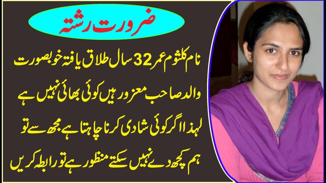 Zaroorat Rishta Name Kalsum Age 32 Years Old Bridal Proposal Marriage  Program details