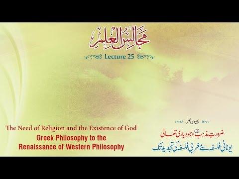 Majalis-ul-ilm (Lecture 25) - by Shaykh-ul-Islam Dr Muhammad Tahir-ul-Qadri
