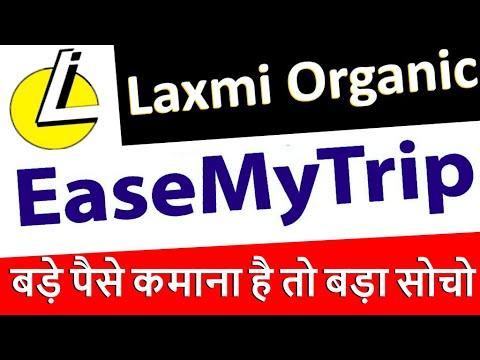 Laxmi Organic Share | Easy my trip share |Laxmi Organic Share Price Target  | Easy my trip Target