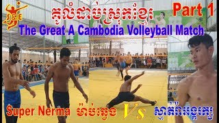 (Part 1) The Great A KH Volleyball Match គូលំដាប់ស្រុកខ្មែរ Neyma Vs Ra Agnkrak On 18 Aug 2018 (OV)
