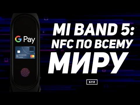 MI BAND 5 получит GOOGLE PAY? 🥳 MIX ALPHA по цене Bentley 😳 IPhone SE 2 — БЫТЬ!!! 😍