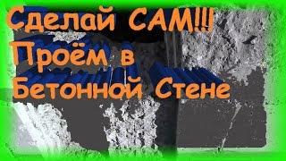 Как сломать бетонную стену, как сделать проем в стене(Если вам нужно сделать проем в бетонной стене, то это видео для вас. Сломать бетонную стену не так то просто,..., 2015-05-10T16:27:13.000Z)