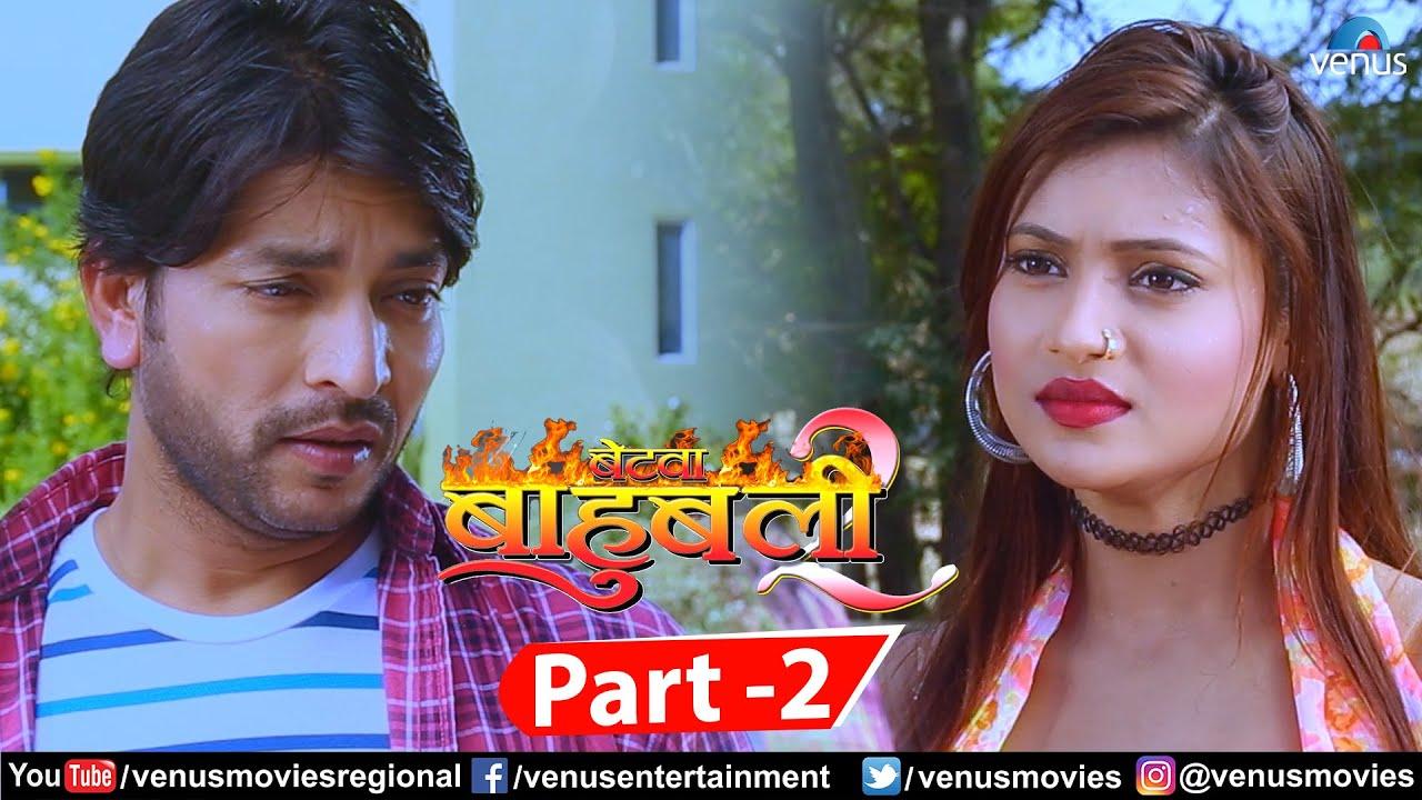 Betwa Bahubali 2 Part 2 | Bhojpuri Movie | Ajay Dixit | Neelu Singh | Superhit Bhojpuri Action Movie
