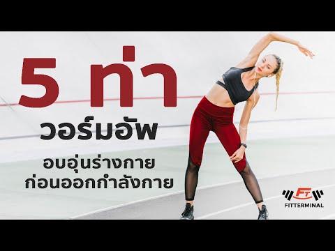 5 ท่า วอร์มอัพ (WARM-UP) อบอุ่นร่างกาย ก่อนออกกำลังกาย