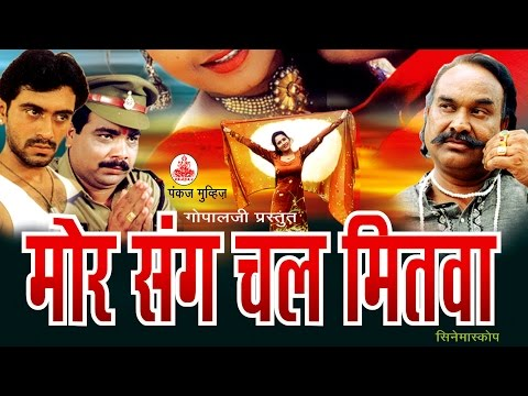 Mor Sang Chal Mitwa - Chhattisgarhi Superhit Film - Full Movie - Shekhar Soni, Poonam Nakvi