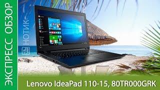 Экспресс-обзор ноутбука Lenovo IdeaPad 110-15, 80TR000GRK