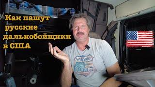 20 лет прожил в кабине грузовика. я приспособился !!!🇺🇸