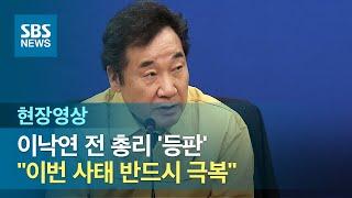 '안전 총리' 경험 강조…이낙연 위원장, 추경 '11조…