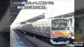 JR武蔵野線 205系・千ケヨM31編成 引退ムービー