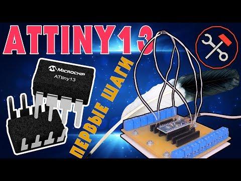 Attiny13 - ПРОБА ПЕРА
