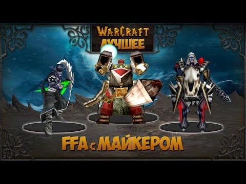 WarCraft 3 Лучшее.FFA с Майкером #9