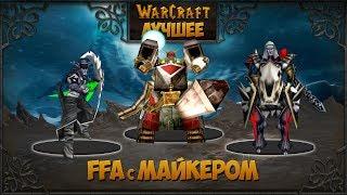 WarCraft 3 Лучшее.FFA с Майкером 9