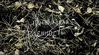 """""""ПОДЛИННАЯ ЦЕННОСТЬ"""" - Короткометражный фильм"""