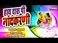 Download Best Khandeshi Ahirani Song - Daru Pee Nand Karani by Ghyaneshwar Varsha MP3 song and Music Video