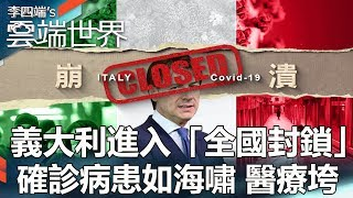義大利進入「全國封鎖」確診病患如海嘯 醫療垮-李四端的雲端世界