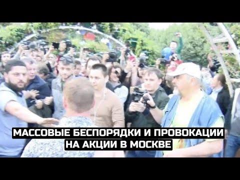 СРОЧНО⚡️Массовые беспорядки и провокации на акции в Москве