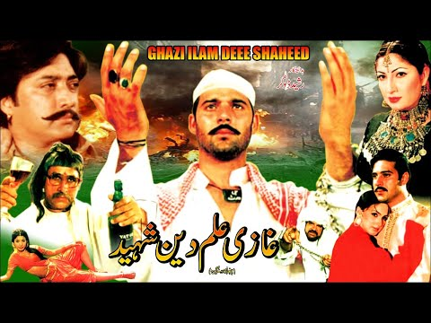 GHAZI ILMUDDIN SHAHEED (2002) - MOMAR RANA & NOOR - OFFICIAL PAKISTANI MOVIE