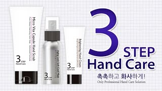 [POLARIS] 3 스탭 핸드케어 / 3 STEP Hand Care