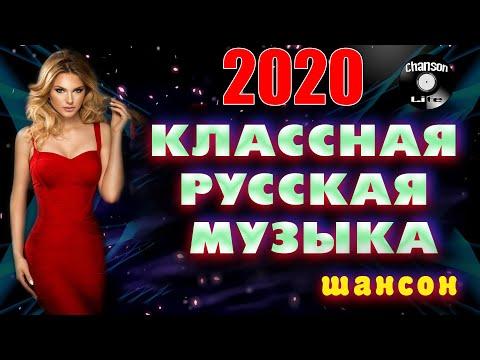 Шансон 2020 - Очень красивые песни / Новинки Шансона 2020